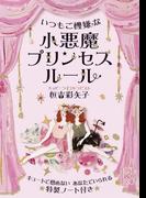 【期間限定価格】いつもご機嫌な 小悪魔プリンセスルール(中経の文庫)