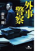 外事警察(幻冬舎文庫)