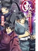 鬼舞2見習い陰陽師と橋姫の罠(コバルト文庫)