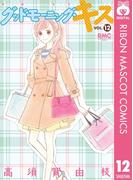 グッドモーニング・キス 12(りぼんマスコットコミックスDIGITAL)