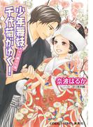 少年舞妓・千代菊がゆく!52 十六歳の花嫁(コバルト文庫)