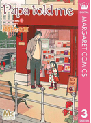 Papa told me Cocohana ver.3 ~薔薇色の休日~(マーガレットコミックスDIGITAL)