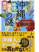 沖縄「地理・地名・地図」の謎 意外と知らない沖縄県の歴史を読み解く!