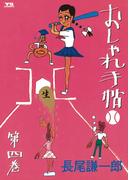 おしゃれ手帖 4(ヤングサンデーコミックス)