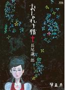 おしゃれ手帖 5(ヤングサンデーコミックス)