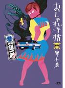 おしゃれ手帖 7(ヤングサンデーコミックス)