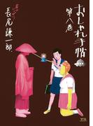 おしゃれ手帖 8(ヤングサンデーコミックス)