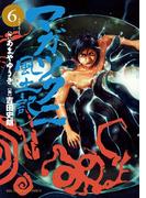 マガツクニ風土記 6(ビッグコミックス)
