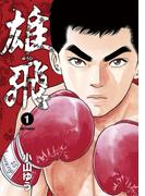雄飛 1(ビッグコミックス)