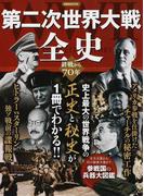 第二次世界大戦全史 史上最大の世界戦争の正史と秘史が1冊でわかる!!