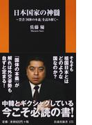 日本国家の神髄 禁書『国体の本義』を読み解く