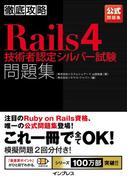 徹底攻略Rails4技術者認定シルバー試験問題集(徹底攻略)