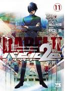 バビル2世 ザ・リターナー 11(ヤングチャンピオン・コミックス)