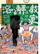 溶解教室(少年チャンピオン・コミックス エクストラ もっと!)