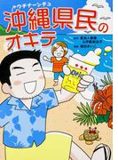 沖縄県民のオキテ(中経☆コミックス)