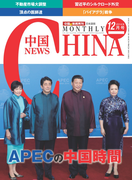 月刊中国NEWS vol.24 2014年12月号