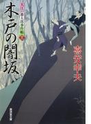 木戸の闇坂 大江戸番太郎事件帳(特選時代小説)