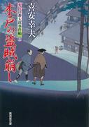 木戸の盗賊崩し 大江戸番太郎事件帳(特選時代小説)