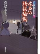 木戸の誘拐騒動 大江戸番太郎事件帳(特選時代小説)