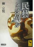 民藝とは何か(講談社学術文庫)