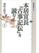 本居宣長『古事記伝』を読む I(講談社選書メチエ)