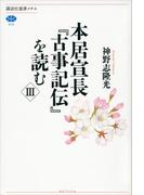 本居宣長『古事記伝』を読む III(講談社選書メチエ)