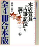 本居宣長『古事記伝』を読む 全4冊合本版(講談社選書メチエ)