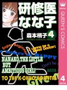 研修医 なな子 4(クイーンズコミックスDIGITAL)