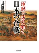 「地形」で読み解く日本の合戦(PHP文庫)