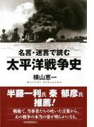名言・迷言で読む太平洋戦争史