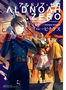 ALDNOAH.ZERO 2巻(まんがタイムKRコミックス)