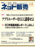 月刊ネット販売 2014年12月号