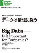 消費者の心理はデータから読めるか データは構想に従う(インタビュー)(DIAMOND ハーバード・ビジネス・レビュー論文)