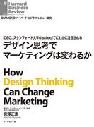 IDEO、スタンフォード大学d-schoolでにわかに注目される デザイン思考でマーケティングは変わるか(DIAMOND ハーバード・ビジネス・レビュー論文)