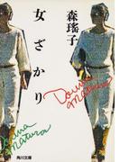 女ざかり(角川文庫)