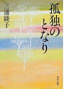孤独のとなり(角川文庫)