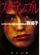 スクランブル(角川文庫)