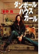 ダンボールハウスガール(角川文庫)
