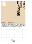現代語訳 日本国憲法(ちくま新書)