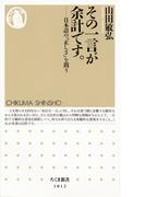 その一言が余計です。 ――日本語の「正しさ」を問う(ちくま新書)