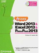 よくわかるMicrosoft Word 2013&Microsoft Excel 2013&Microsoft PowerPoint 2013