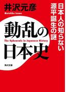 動乱の日本史 日本人の知らない源平誕生の謎(角川文庫)