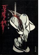 悪魔の紋章(角川文庫)