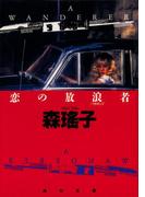 恋の放浪者(角川文庫)