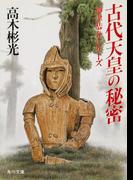 古代天皇の秘密(角川文庫)