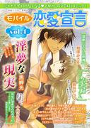 モバイル恋愛宣言 Vol.4(恋愛宣言 )