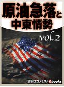 原油急落と中東情勢vol.2(週刊エコノミストebooks)
