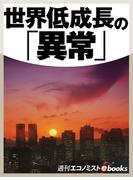 世界低成長の「異常」(週刊エコノミストebooks)
