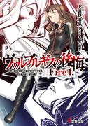 ヴァルプルギスの後悔 Fire4.(電撃文庫)