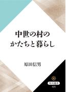 【期間限定50%OFF】中世の村のかたちと暮らし(角川選書)